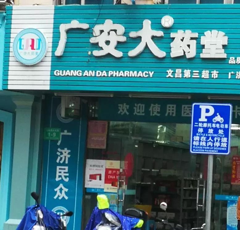 广安大药房