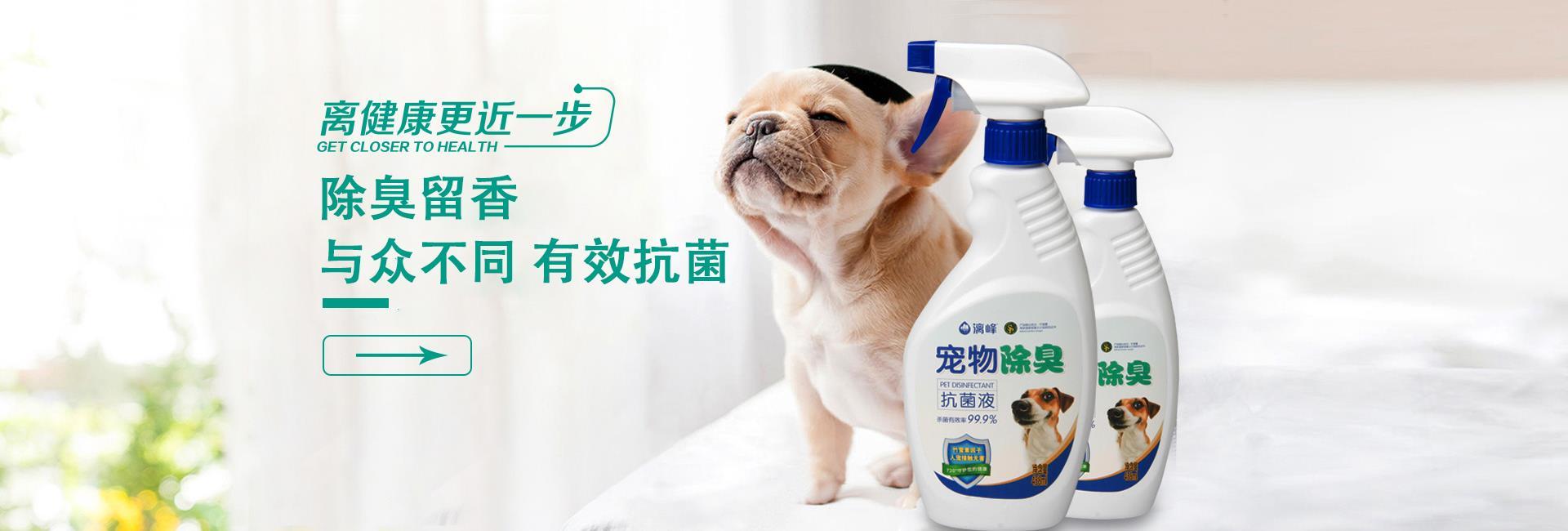 寵物消毒液廠家